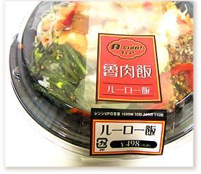 魯肉飯ルーロー飯
