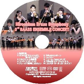Hiroshima_brass_symphonydvd9