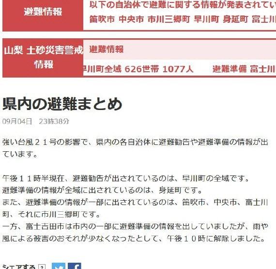 NHK甲府放送局ニュース