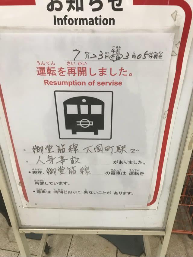 大阪 メトロ 遅延 谷町線 遅延に関する今日・現在・リアルタイム最新情報|ナウティス