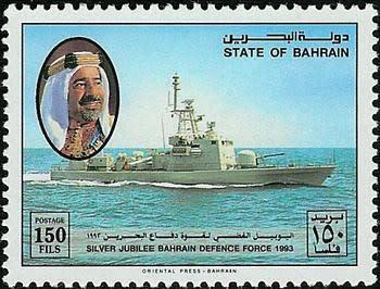 切手に見る世界の海軍 バーレーン海軍 - 高槻自然と切手娯楽部& 趣味生活
