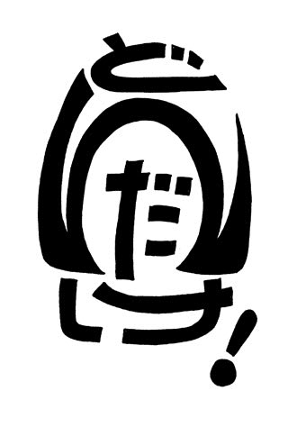 IKKO(イッコー)の似顔絵