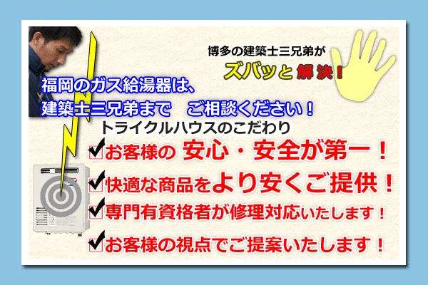 福岡のガス給湯器は、博多の建築士三兄弟までご相談ください。