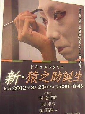 12/08/19 「大感謝祭!亀治郎の...