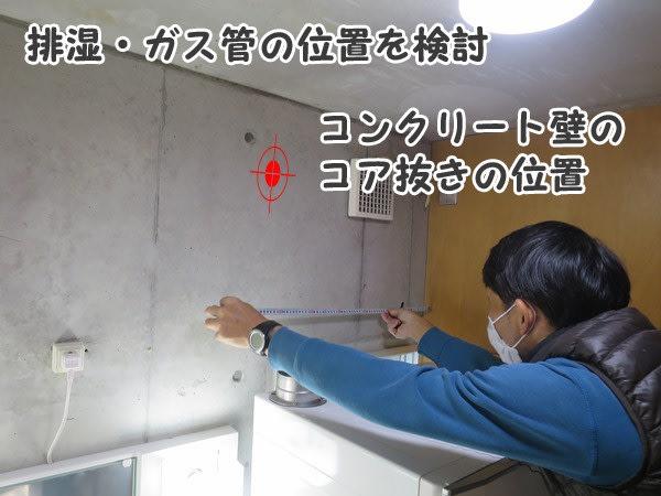 ガス衣類乾燥機_コンクリート壁コア抜き