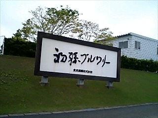 Tohokumeijoh