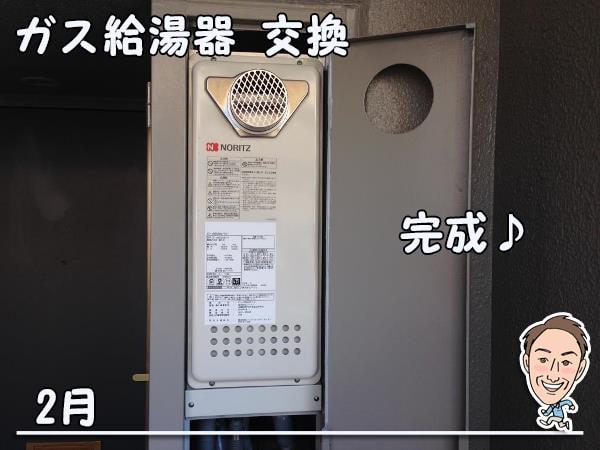 博多の建築士三兄弟_ガス給湯器GT-1653SAWX-T-2BL