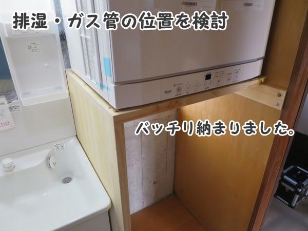 ガス衣類乾燥機の仮設置