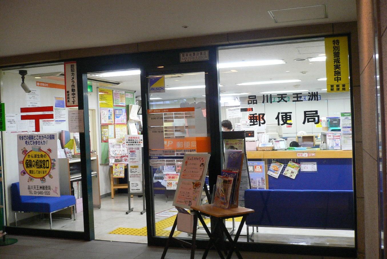 天王 洲 アイル 郵便 局
