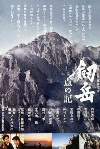 劒岳 点の記 - 微睡みの祝祭