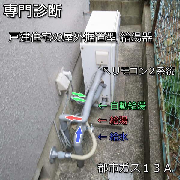 リンナイガス給湯器_RUF-V2401AG