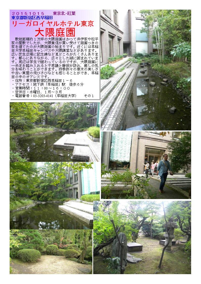 ホテル 東京 ロイヤル リーガ