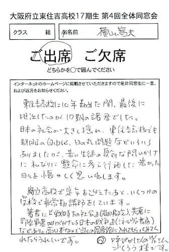横山先生 ご出席 - 17期生同窓会...