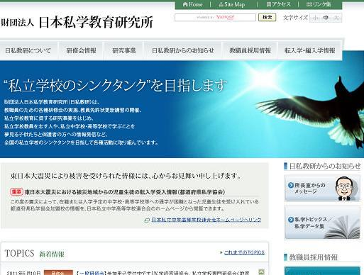 教職員募集情報 - 一般財団法人 日本私学教育研究所