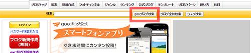 gooブログトップ検索欄