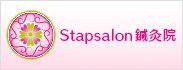 スタップサロン鍼灸院