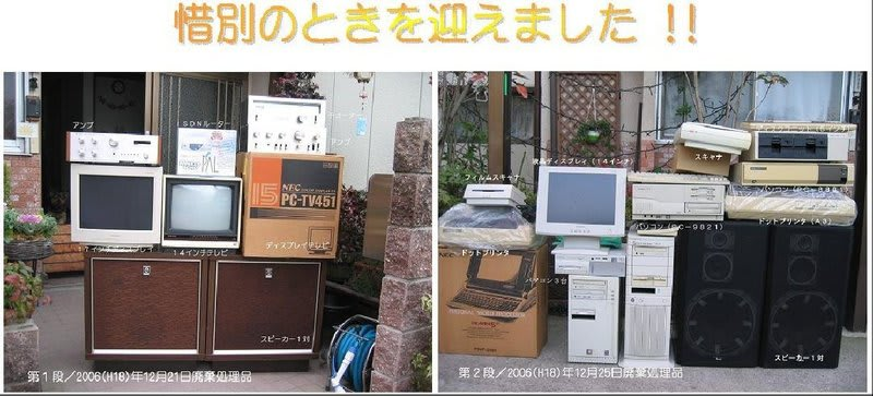Sekibetu_item200612_3