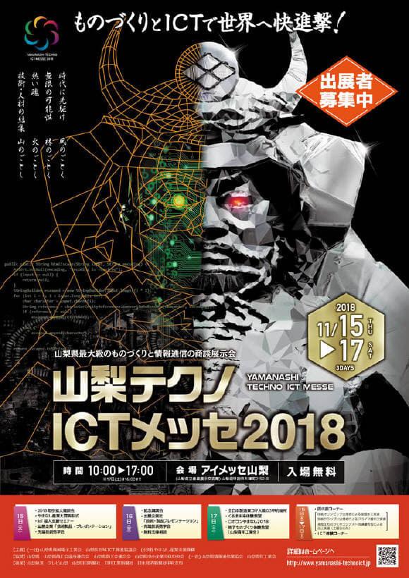 山梨テクノICTメッセ2018