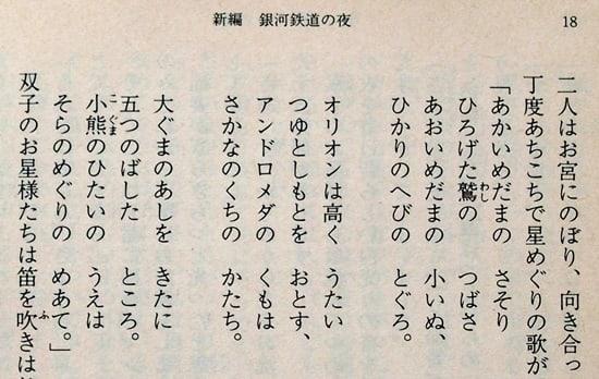 裕子 田中 星 の 歌 めぐり < 星めぐりの歌