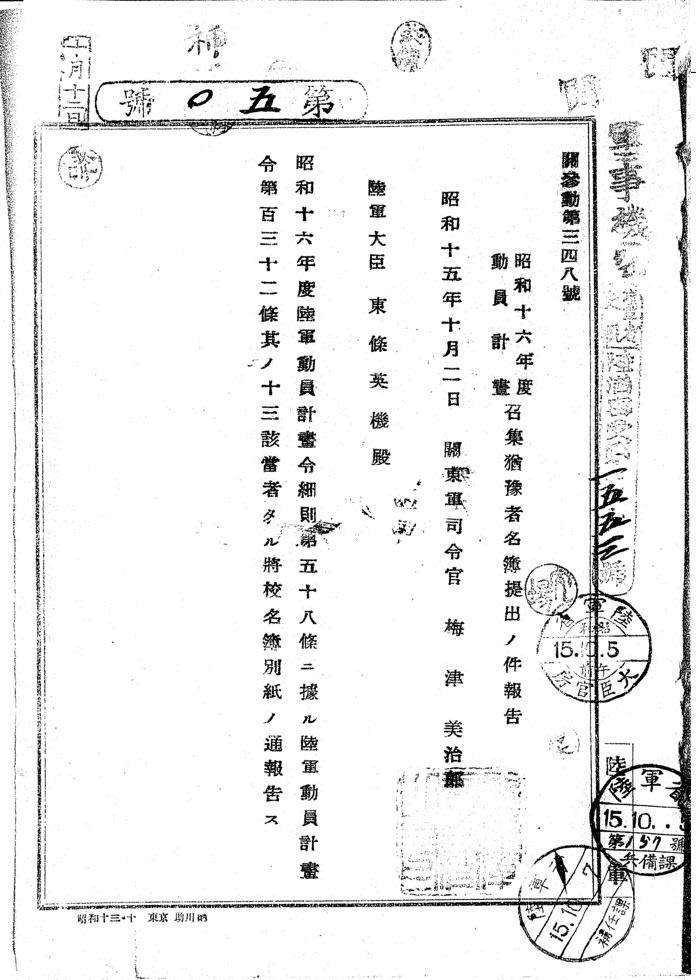 昭和16年度召集猶予者名簿提出の件 (昭和15年10月02日 ...