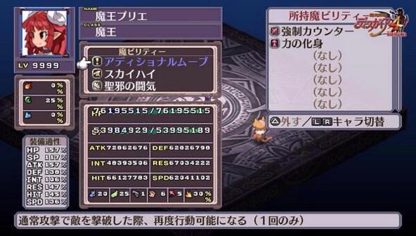 Return 4 魔界 ディスガイア 攻略 戦記