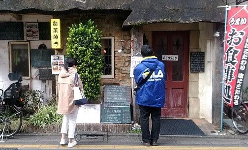 いなだ 豪徳寺 旬菜魚 いなだ(豪徳寺/魚介・海鮮料理)