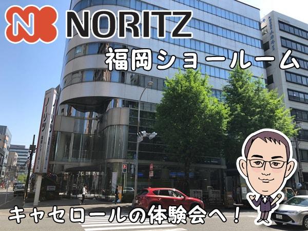 ノーリツ福岡ショールームの外観写真