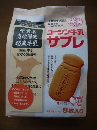 千葉県産地限定酪農牛乳【コーシ...