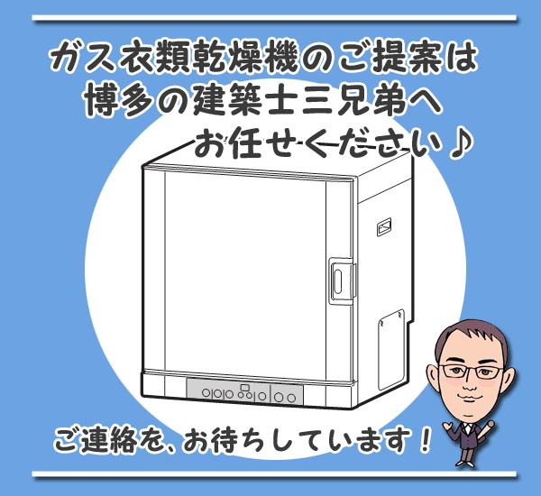 ガス衣類乾燥機のご提案は博多の建築士三兄弟