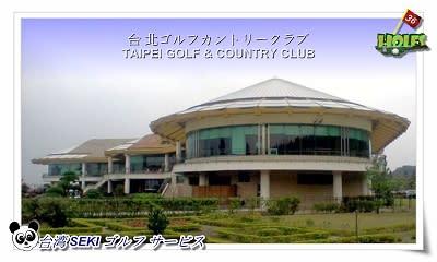 台北ゴルフカントリークラブ