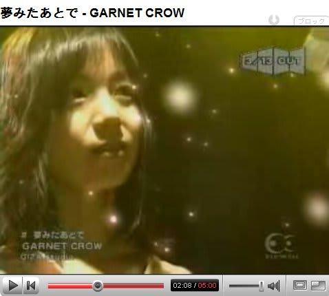 GARNET CROW「夢みたあとで」【P...