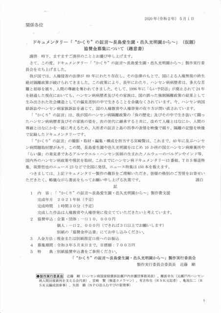 278〕矢部顕さんからのハンセン病問題のドキュメンタリー製作について ...