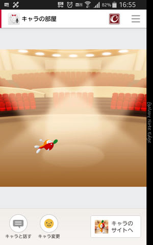 かわさきミュートンのキャラの部屋はミューザ川崎シンフォニーホールをイメージ