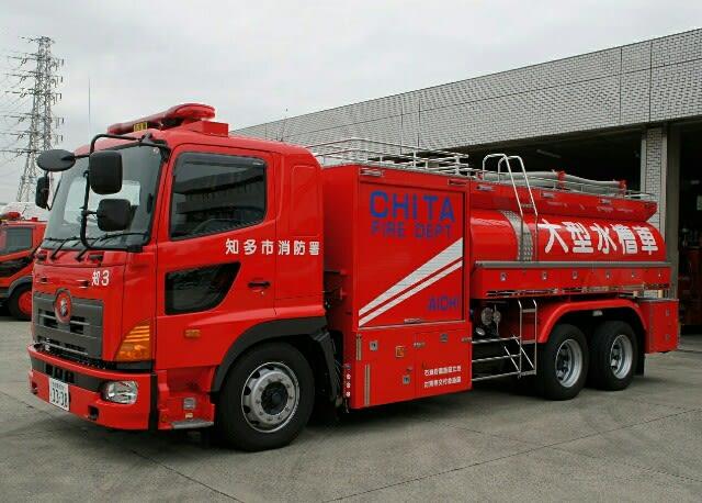 知多市消防本部 大型水槽車 - 全国の消防車輌大集合