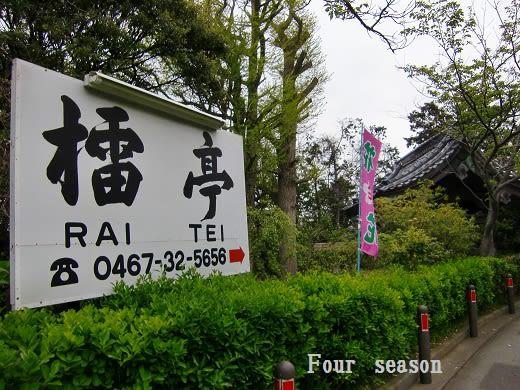 ☆鎌倉山 らい亭 - フォ~☆シーズン~☆