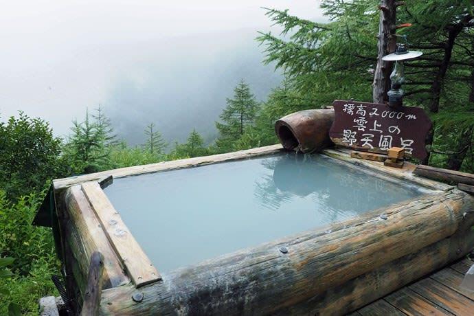 高峰温泉「雲上の野天風呂」