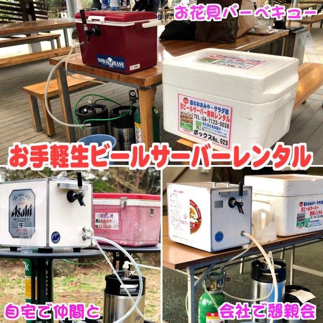 野田市の酒屋!お手軽、生ビールサーバーレンタル