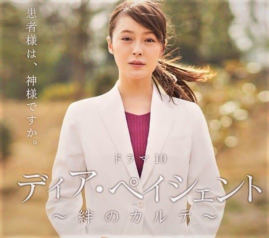 絆 の ペイシェント カルテ ディア NHKドラマ10「ディア・ペイシェント」キャスト一覧|あらすじ&原作も!