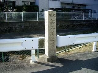 船入川之跡碑