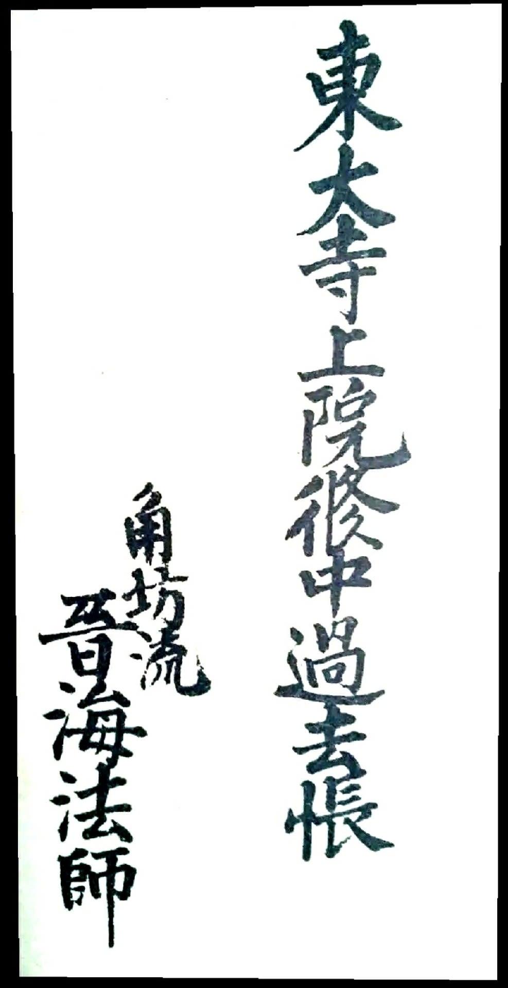 赤丸米のふるさとから 越中のささやき ぬぬぬ!!!(5ページ目)