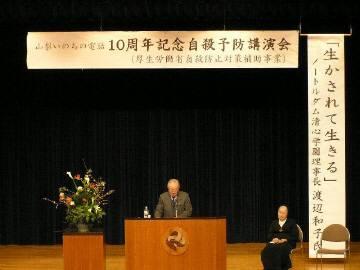 渡辺和子氏講演会