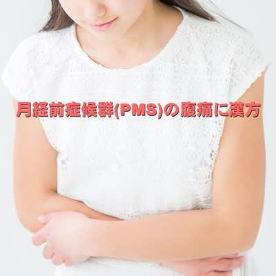 前 症候群 漢方 月経