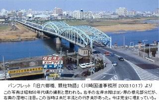 旧六郷橋遺構。(六郷橋。その2...