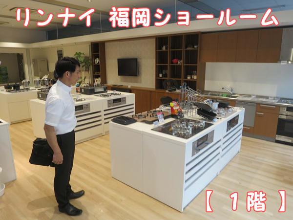 リンナイ福岡ショールーム・1階