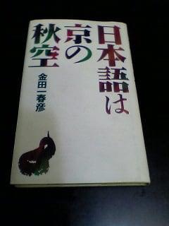 日本語は京の秋空