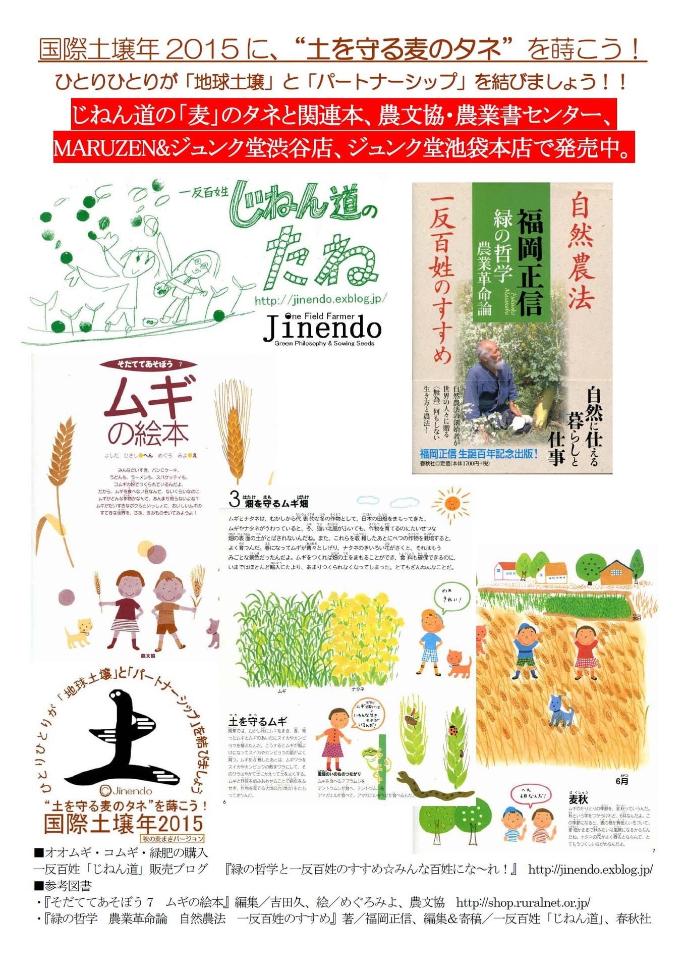 """国際土壌年2015""""土を守る麦のタネ""""を蒔こう!!秋のフェア@神保町の ..."""
