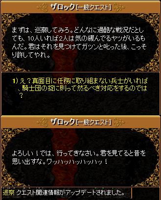 ガルカス悪魔軍クエスト - 巡察 - - 仔猫のしっぽ(RED ...