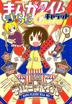 Manga_time_kr_carat_2013_05