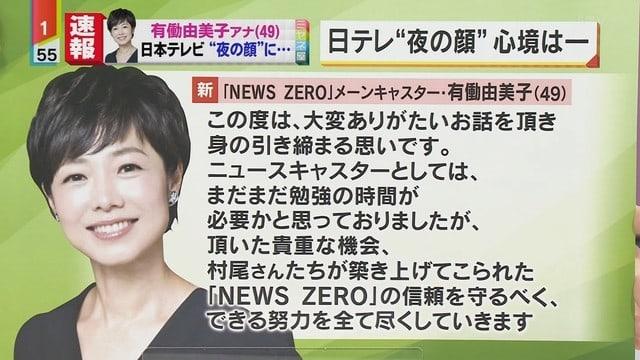 「村尾信尚 有働由美子」の画像検索結果