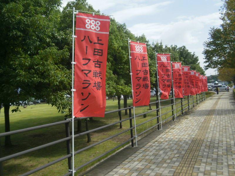 上田 古戦場 ハーフ マラソン
